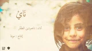 Naserdyn L Touffar - Nay / ناصردين الطفار - ناي