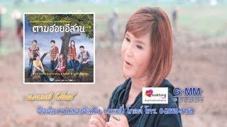 สาวชาวนาครวญ - ศิริพร อำไพพงษ์ [Official MV]
