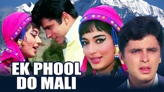 Ek Phool Do Mali | Full Movie | Sanjay Khan | Sadhana Shivdasani | Superhit Hindi Movie width=