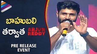 Kamal Kamaraju Speech   Arjun Reddy Pre Release Event   Vijay Deverakonda   Shalini   #ArjunReddy