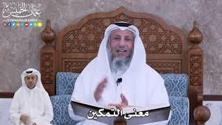 51 - معنى التمكين - عثمان الخميس