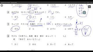 เรียนญี่ปุ่นออนไลน์ ข้อสอบไวยากรณ์N4
