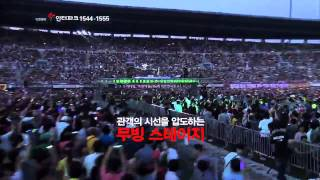 2013 조용필&위대한탄생 'Hello' 투어콘서트 스팟 영상