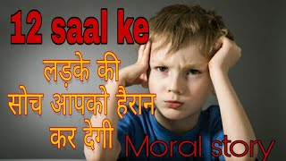 Emotional story in Hindi ... 12 saal ke bacche ki soch | Motivational Video Shrawan kurmavanshi ✓