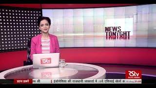 English News Bulletin – Aug 18, 2018 (9 pm) width=