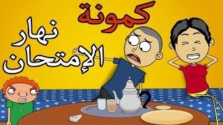 KAMOUNA - Ep1-  رسوم متحركة مغربية - نهار الامتحان