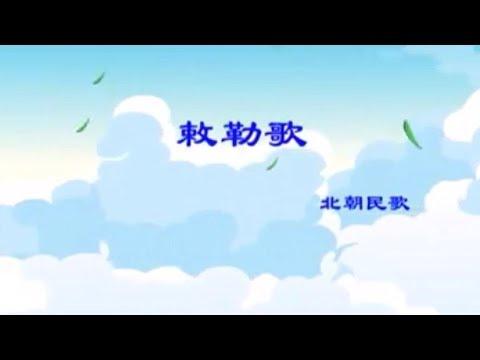 敕勒歌(含原文解釋) - YouTube