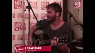 Γιώργος Σαμπάνης - Να 'ρθεις (Love Stories 2 Unplugged)