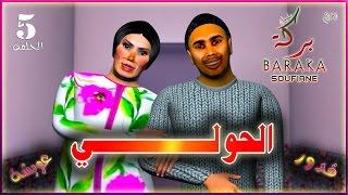 قدور و عويشة -5-  الحولـــــــــــــــــي
