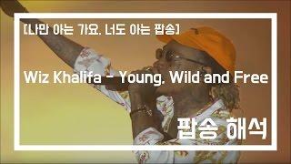 Wiz Khalifa - Young, Wild and Free 팝송가사번역 [나만 아는 가요, 너도 아는 팝송]