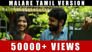 Kanave - Malare Song(Premam) Tamil Version width=