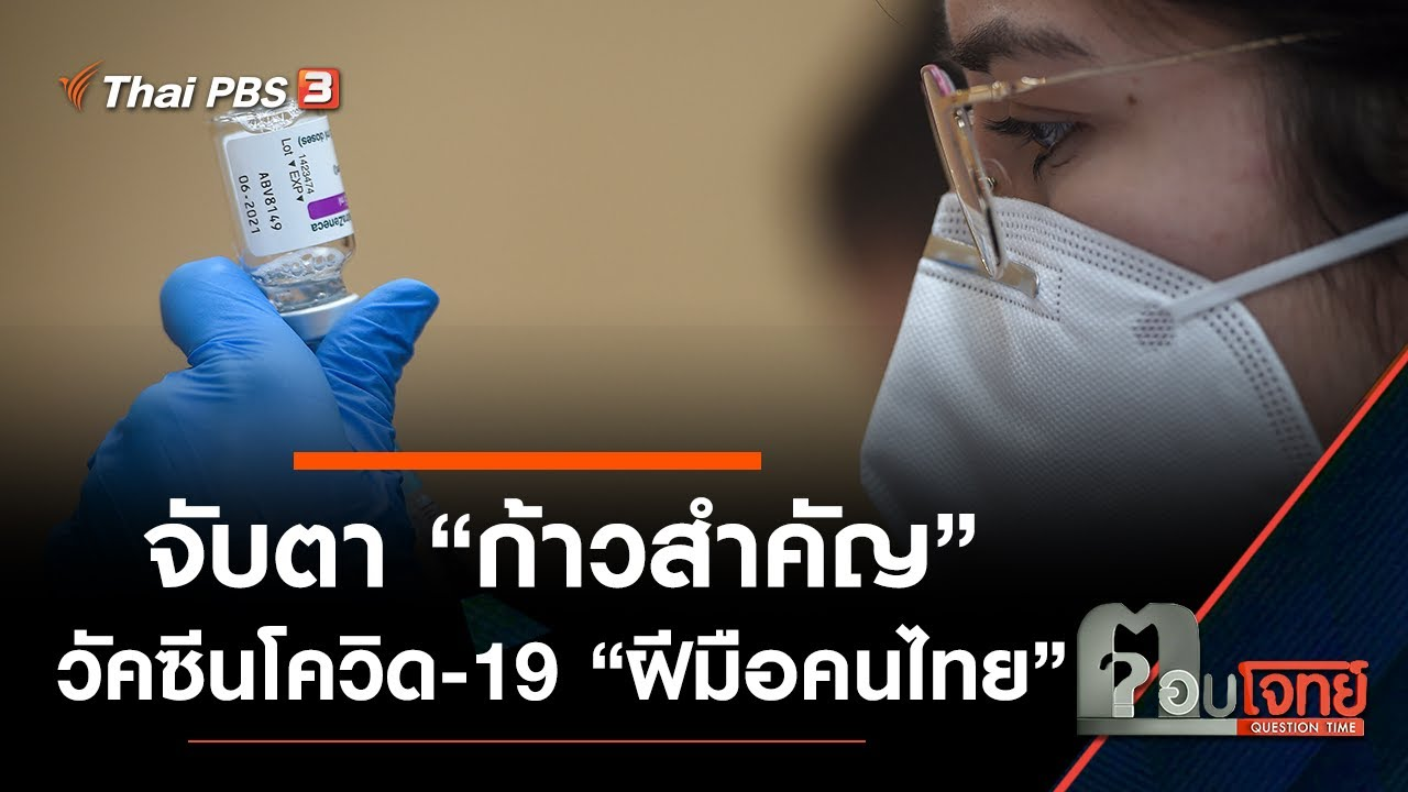 """จับตา """"ก้าวสำคัญ"""" วัคซีนโควิด-19 """"ฝีมือคนไทย"""" : ตอบโจทย์ (27 ส.ค. 64)"""