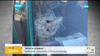 Моята новина: Разбито стъкло на кола заради винетка - Здравей, България (03.02.2016г.)