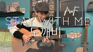 도깨비(Goblin) OST - Stay With Me - Chanyeol (EXO)/Punch - Cover (Fingerstyle Guitar)