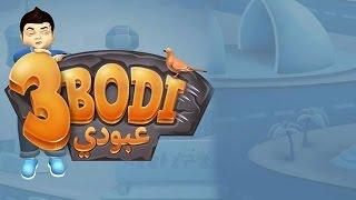 """""""عبودي""""اول لعبة احترافية من تطوير عراقي..تحتاج دعمنا"""