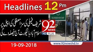 News Headlines | 12:00 PM | 19 Sep 2018 | 92NewsHD
