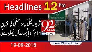 News Headlines | 12:00 PM | 19 Sep 2018 | 92NewsHD