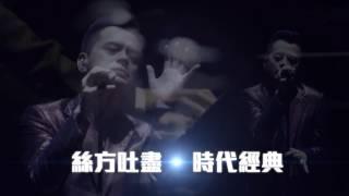 2016 黃耀明 美麗的呼聲聽證會 (2CD + 2DVD) 廣告 [HD]