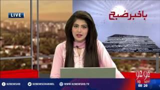 Bakhabar Subh - 12-05-2016 - 92NewsHD