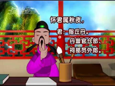 唐詩三百首兒童誦讀:秋夜寄邱員外 韋應物 - YouTube