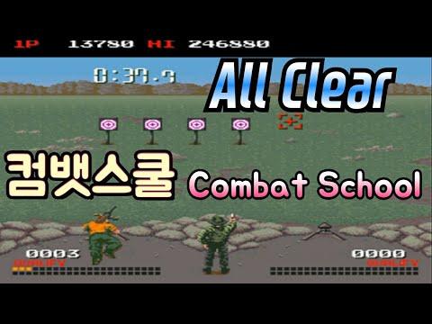 고전게임 원코인)컴뱃스쿨 Konami(Combat School 1988)초고속으로 All Clear