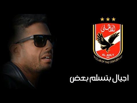 محمد حماقي - أجيال بتسلم بعض | Hamaki - Agyal Betsalem Ba3d | اغنية النادي الاهلي