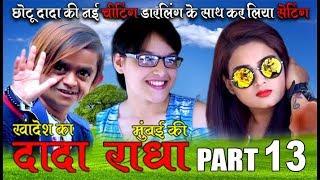 Khandesh ka DADA part no 13