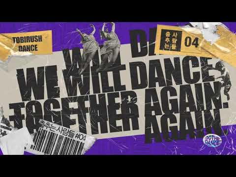 [MAPLI] DJ  Tobirush - Dance (DJ 토비러쉬) 춤추는 사람들 Vol 04.