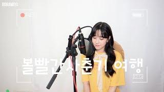 볼빨간사춘기(BOL4) - 여행(Travel) COVER by 보람