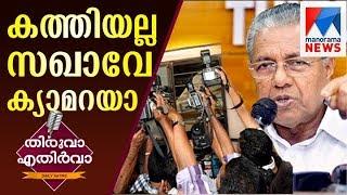 Pinarayi vijayan shouts at media   Thiruva Ethirva    Manorama News