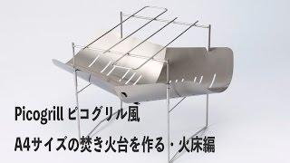 ピコグリル風A4サイズ�焚���を作る・�床編