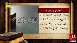 Tareekh Ky Oraq Sy   Importance of Aitakaf   4 June 2018   92NewsHD