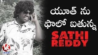 Bithiri Sathi As Arjun Reddy   Sathi On Youth Addiction To Movies   Teenmaar News   V6 News width=