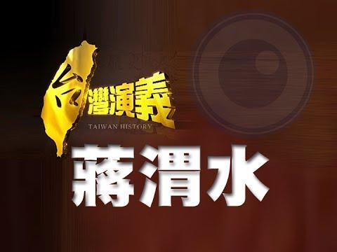 2014.02.08【台灣演義】蔣渭水 - YouTube