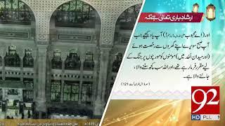Irshad e Bari Talla | 30 June 2018 | 92NewsHD