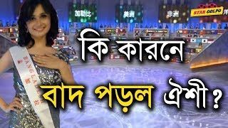 সেরা ত্রিশেই ঐশীর মিস ওয়ার্ল্ডের যাত্রার সমাপ্তি । Miss world bangladesh Oishi | StarGolpo