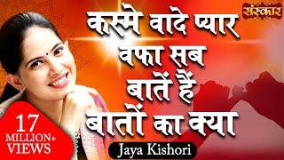 Jaya Kishori | Kasme Waade Pyar Wafa Sab