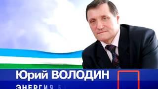Выборы в Курултай, кандидат Володин