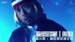 WebTVAsia - 頑GAME【究極男人趴】MV Teaser魯蛇至尊:阿達篇