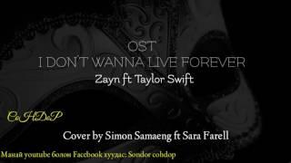 [ Mongolian Subtitle ] Zayn ft Taylor Swift - I Don't Wanna Live Forever