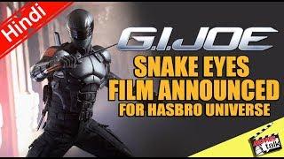 G.I.Joe Snake Eyes Film Announced [Explained In Hindi]