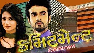 Commitment - Superhit Urban Gujarati Film 2017 - Manas Shah - Maulika Patel width=