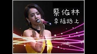 Jolin Tasi蔡依林-幸福路上【歌詞】第54屆金馬獎