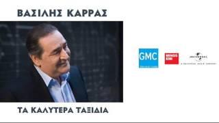 Βασίλης Καρράς - Φυσάει Μοναξιά | Vasilis Karras - Fisai Monaxia (New 2016)