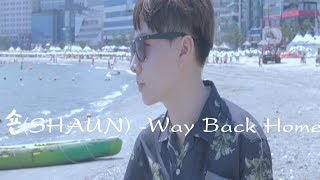 [MV] 숀 (SHAUN) - Way Back Home
