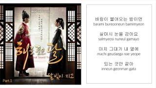 해오라 HEORA-「달빛이 지고 MOON IS SETTING」   [해를 품은 달  OST - PART.1] [LYRICS 가사:KOREAN/ROM] 1080P_