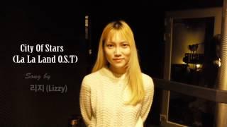 [ La La Land OST ] Female Cover / City Of Stars - 리지(Lizzy) ENG Lyrics