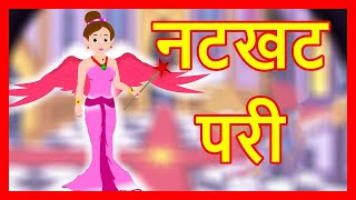 नटखट परी | Hindi Cartoon Video Story for Kids | Moral Stories for Children | Maha Cartoon TV XD