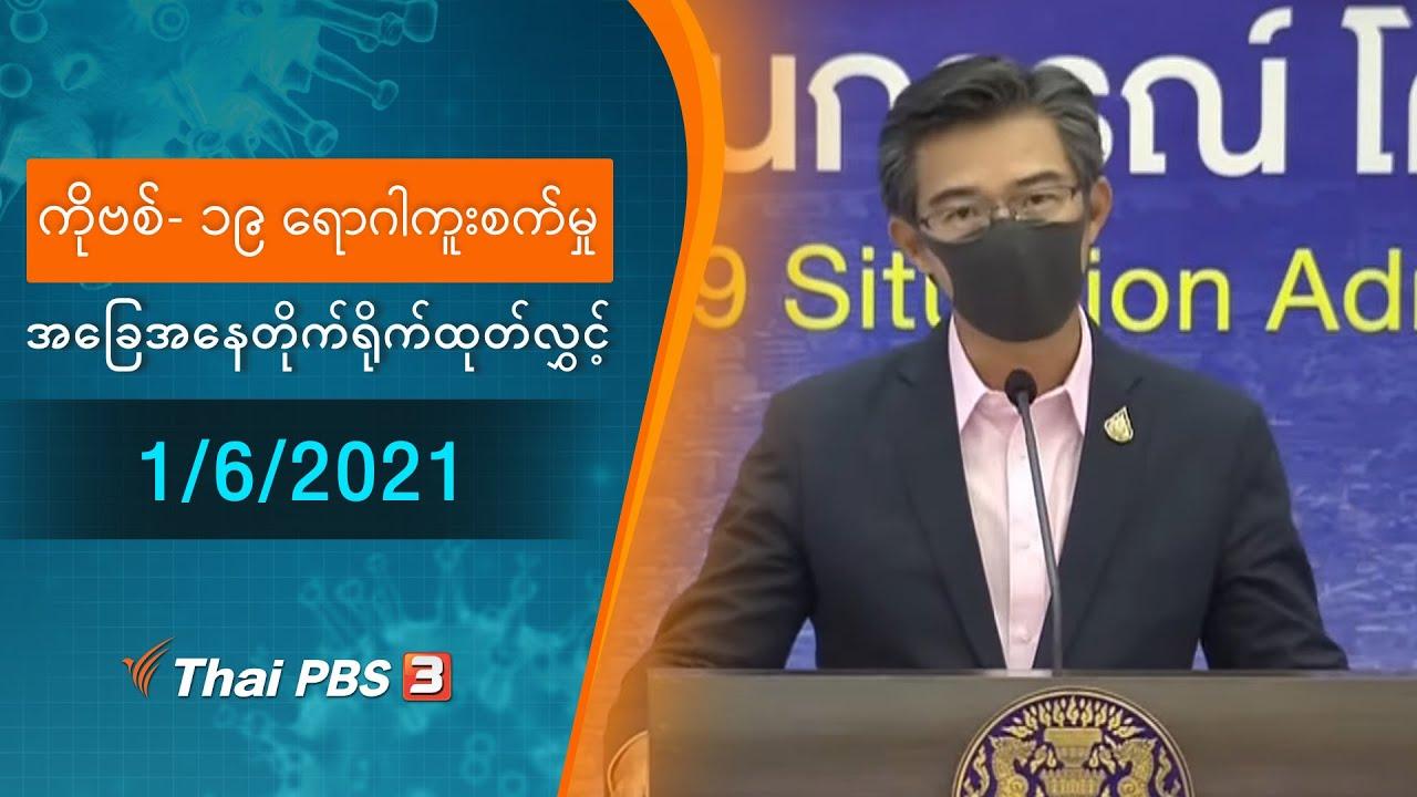 ကိုဗစ်-၁၉ ရောဂါကူးစက်မှုအခြေအနေကို သတင်းထုတ်ပြန်ခြင်း (1/06/2021)