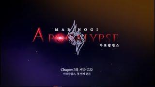 [마비노기] G22 아포칼립스 프로모션 영상